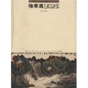 21世纪有影响力画家个案研究(第12辑):张孝勇