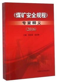 《煤矿安全规程》专家释义(2016)