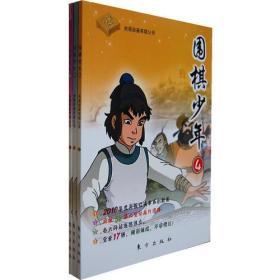围棋少年 二(四、五、六)(全三册)—2010年央视动画片