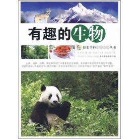 探索学科科学奥秘丛书:有趣的生物