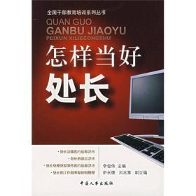 怎样当好处长  中国人事出版社 1900年01月01日 9787801890245
