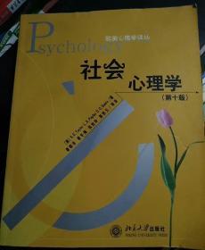 社会心理学:第十版