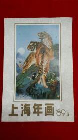 上海年画1989/3