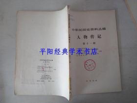 中华民国史资料丛稿 人物传记 第十一辑