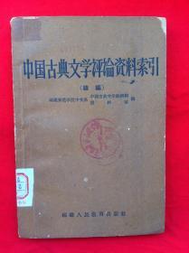 中国古典文学评论资料索引(续编)