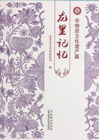 正版现货 龙里记忆 非物质文化遗产篇 龙里县文化和旅游局 贵州民