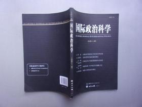国际政治科学 2007年 第4期  (总第十二期)(包括 冷战后印度的安全观及对华政策,美国对华贸易政策的制定,冷战后官方发展援助的决定因素,《盐铁论》与中国古代战略文化,国际关系的前景理论)16开本