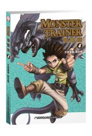 MONSTER TRAINER 驯兽师 4(附送精美明信片)