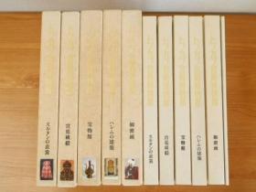 托普卡普宫殿博物馆 秘藏  6册全  本巻5册和概论1册 日本直邮包邮