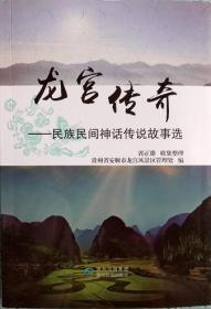 正版现货 龙宫传奇 民族民间神话传说故事选 郭正雄等 贵州民族