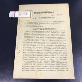 1959年大跃进时期铁道部沈阳铁路局命令文件 十一月份综合作业方案