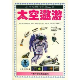 青少年阅读文库.少年与现代科技丛书:太空遨游