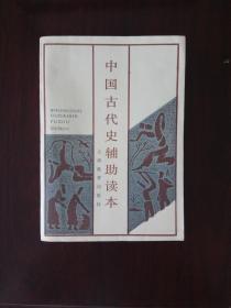 中国古代史辅助读本
