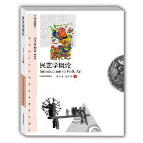 美术学与设计学精品课程系列教材:民艺学概论