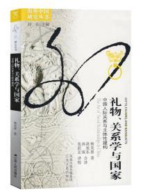 礼物、关系学与国家:中国人际关系与主体性建构的新描述