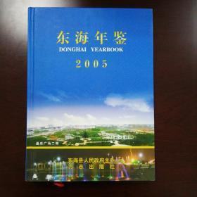 东海年鉴.2005