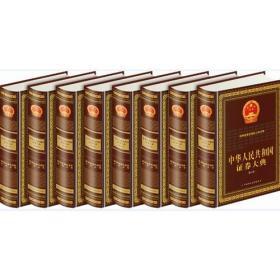 正版新书中国人民共和国证券大典