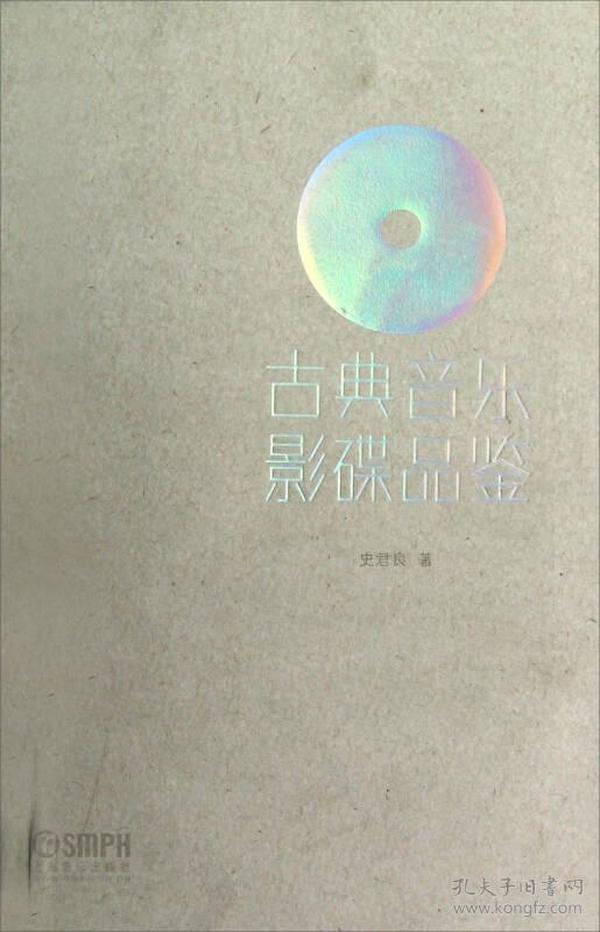 古典音乐影碟品鉴