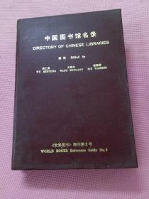 中国图书馆名录  16开精装