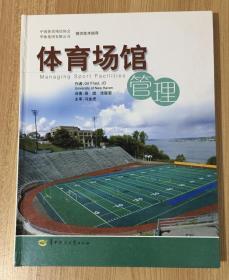 体育场馆管理 Managing Sport Facilities 9787562236948