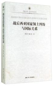 凤凰文库·历史研究系列:战后西亚国家领土纠纷与国际关系