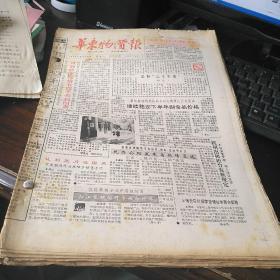 1988年【东南行情报】209-234.改【 华东物价报】235-242