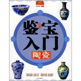 鉴宝入门:陶瓷