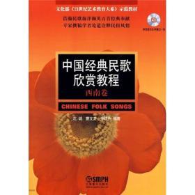 中国经典民歌欣赏教程(西南卷)