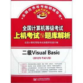 全国计算机等级考试上机考试与题库解析:二级Visual Basic(2012年考试专用)(第2版)