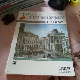 车尔尼钢琴手指灵巧初步教程作品636