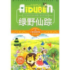 小学生爱读本-绿野仙踪
