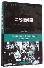 第二次世界大战系列:二战秘闻录