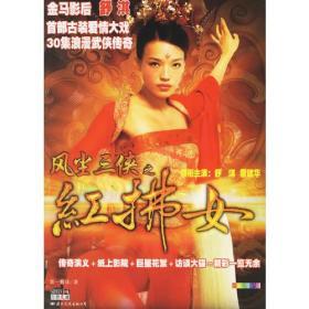 风尘三侠之红拂女 媒体  文化出版公司 9787801735607