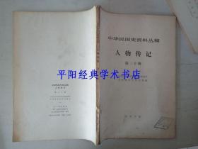 中华民国史资料丛稿 人物传记 第二十辑
