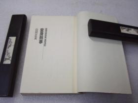 《変身刑事》株式会社角川书店 昭和五十八年(1983年)初版 64开平装一册全