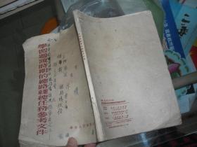 学习过渡时期的总路线总任务参考文件(初版   书角有点卷   有字迹)