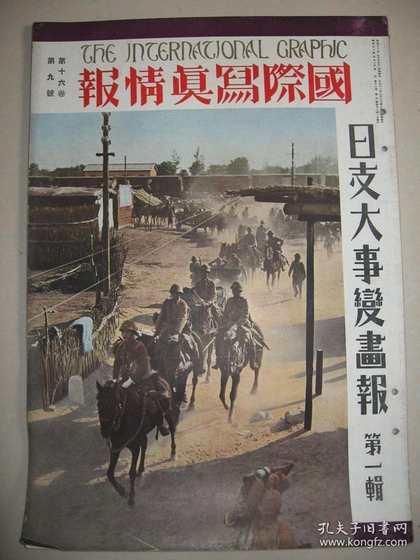 日本侵华画报1937年《日支大事变画报》第1辑 北京入城 天津 宛平城 通州 南开大学 毛泽东 朱德