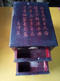 文革收妆盒(有毛诗和太阳升画面)