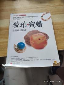 潮流收藏:琥珀蜜蜡鉴赏购买指南