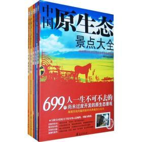 中国原生态景点大全