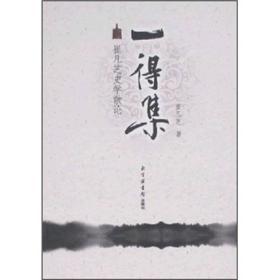 一得集:崔凡芝史学散论