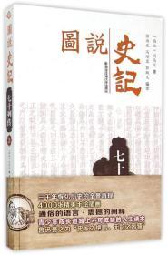 图说史记丛书 七十列传(上)