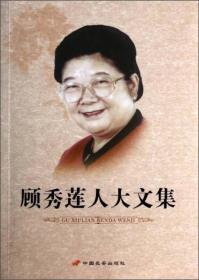 9787510706127-hs-顾秀莲人大文集(精装)