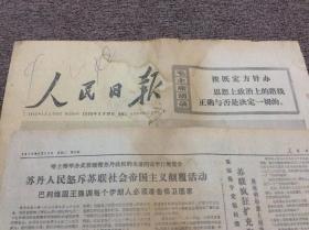 人民日报 1976年9月10至9月28日合售 毛主席逝世专题 补图9月28日(1一6版)