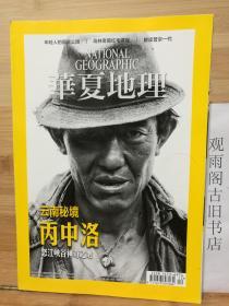 (正版)华夏地理  2016,12