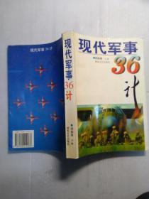 现代军事36计