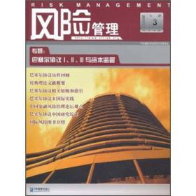 风险管理专题:巴塞尔协议1、2、3与资本监管(第8辑·总2010年专题3)