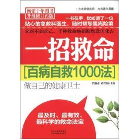 百病自救1000法:一招救命(畅销十年图书升级修订再版)