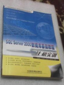 SQL Server 2000数据库基础教程与上机实训