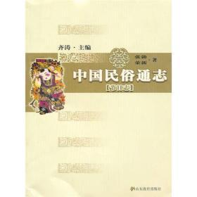 中国民俗通志:节日志